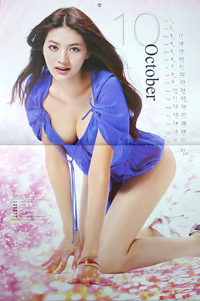 《壹週刊》2011月曆11.jpg