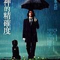 金城武的雨狗 (書)