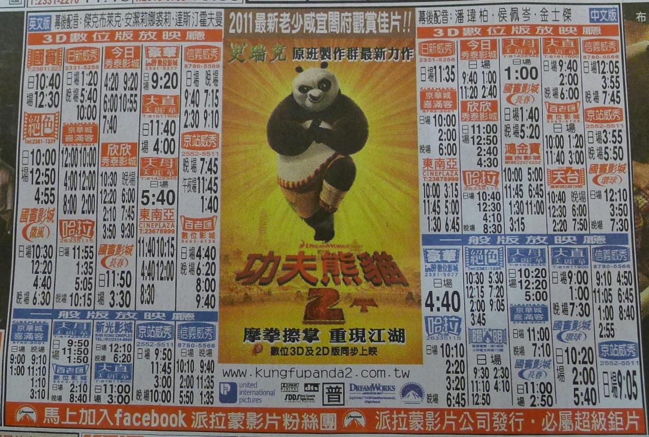 功夫熊貓2