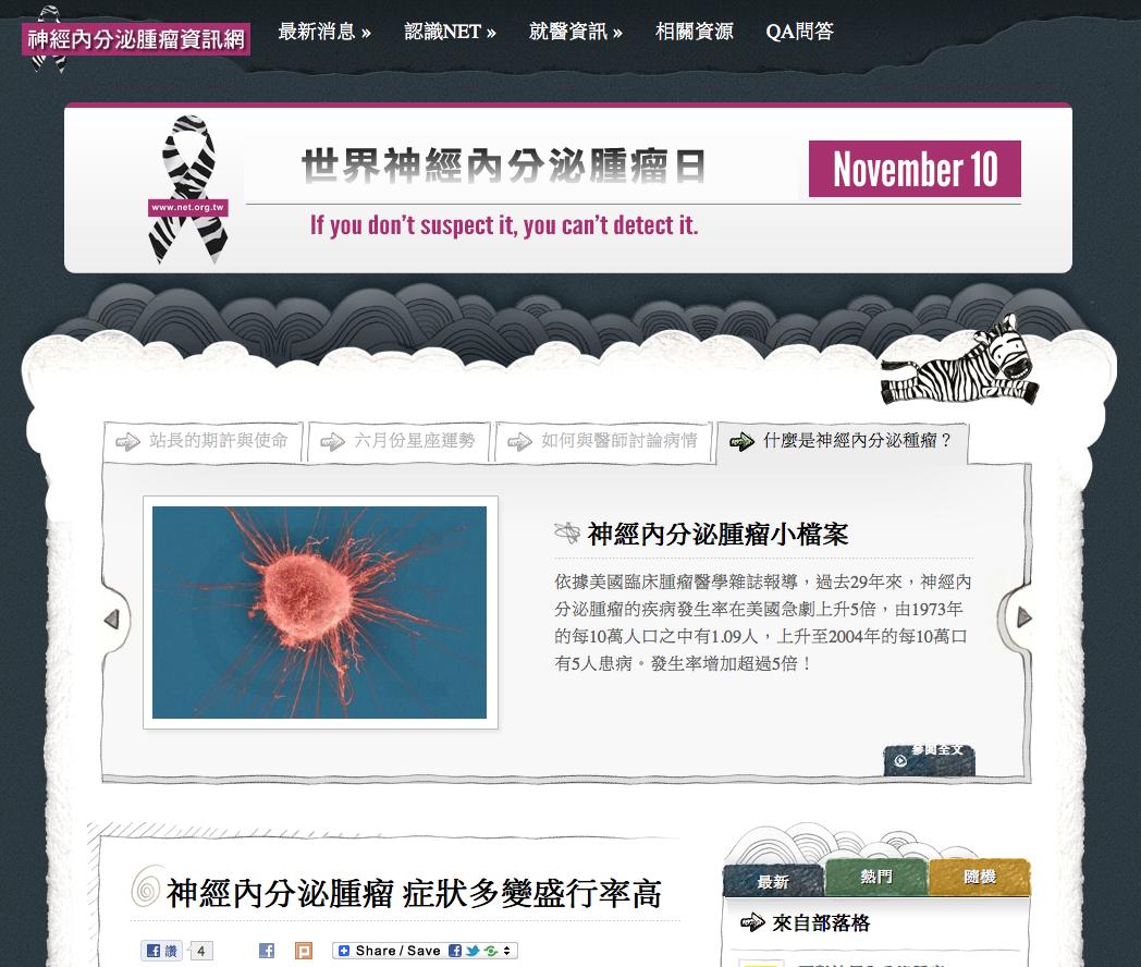 神經內分泌腫瘤公益網站