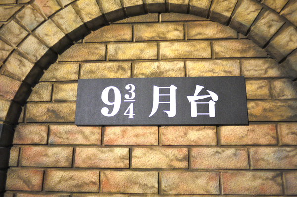 9又3/4月台在台北