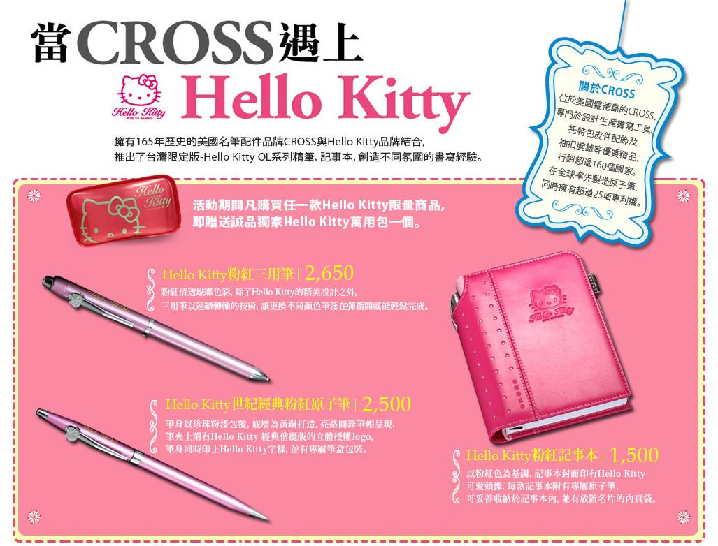 當CROSS遇上Hello Kitty