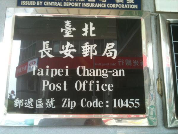 台北長安郵局