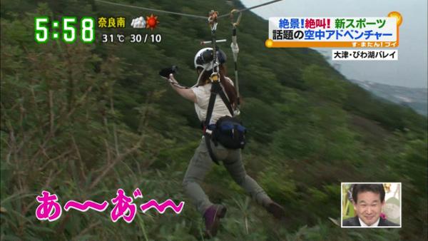 斉藤雪乃高空滑行大失禁08.jpg
