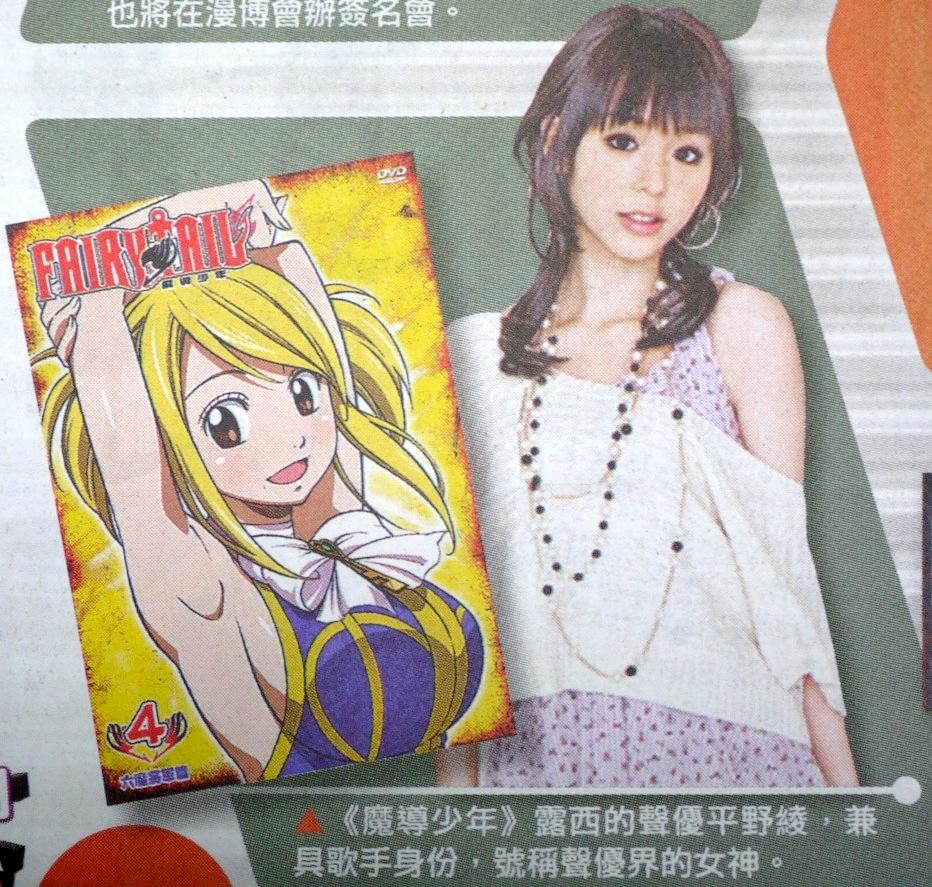 《魔導少年》露西的聲優平野綾,兼具歌手身份,號稱聲優界的女神。 .JPG