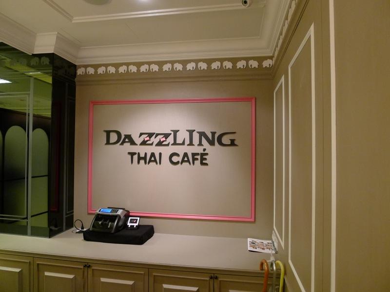 Dazzling Thai Café11.jpg