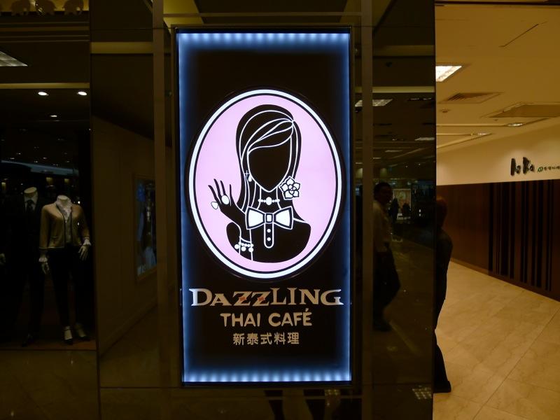 Dazzling Thai Café12.jpg