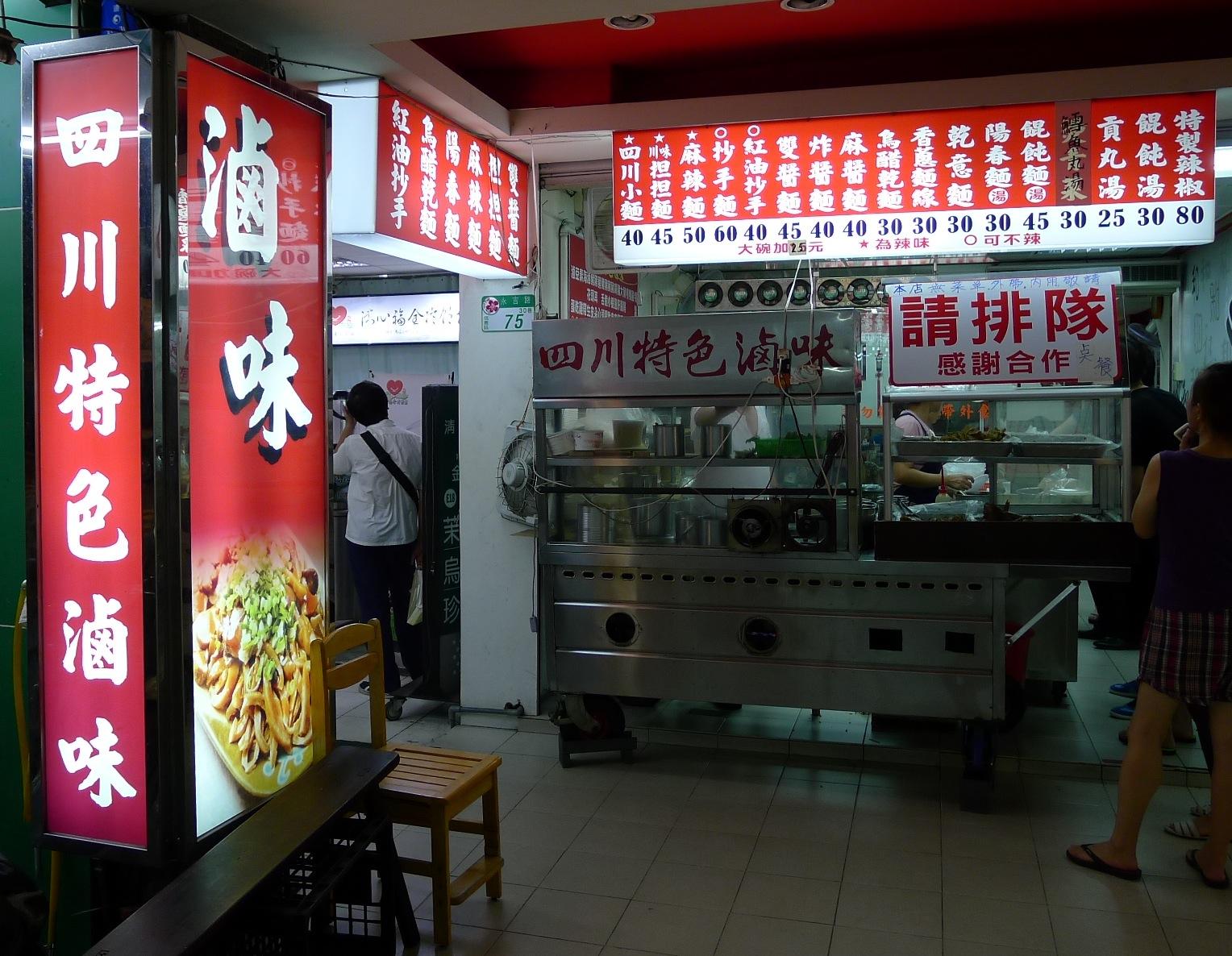 四川特色滷味麵店