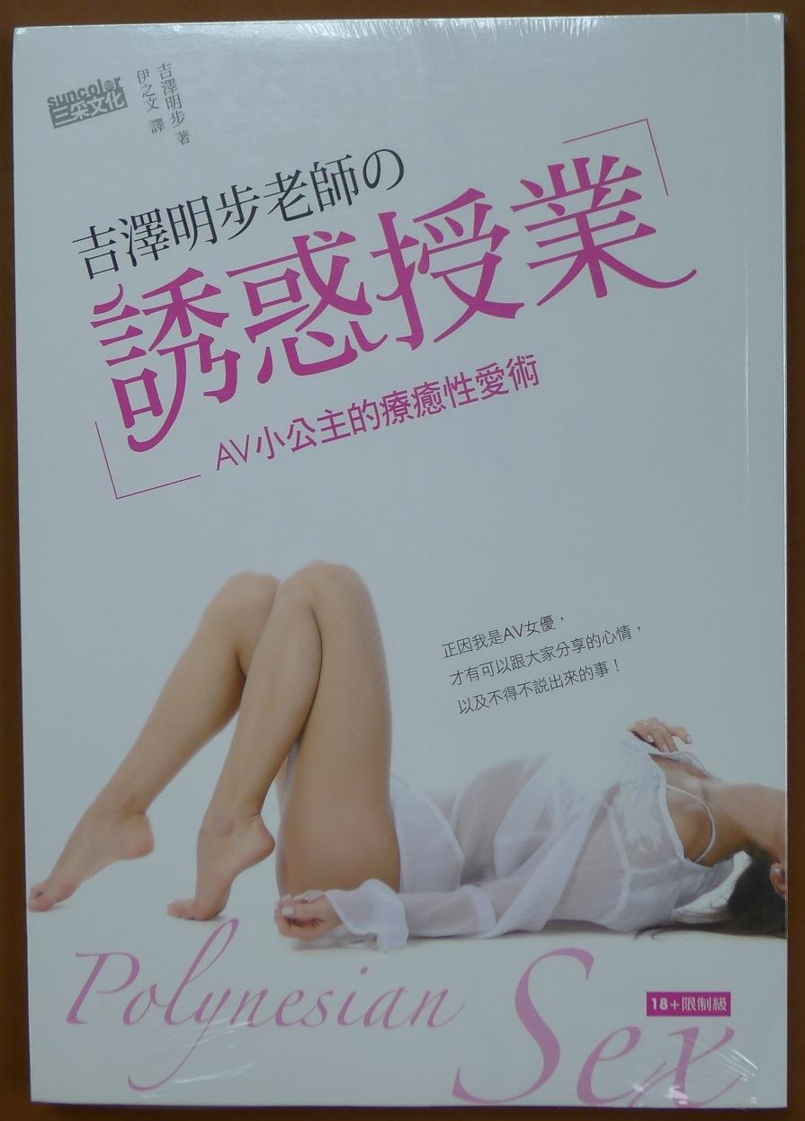 吉澤明步老師的誘惑授業:AV小公主的療癒性愛術