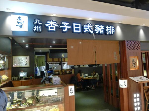 九州杏子日式豬排18.jpg