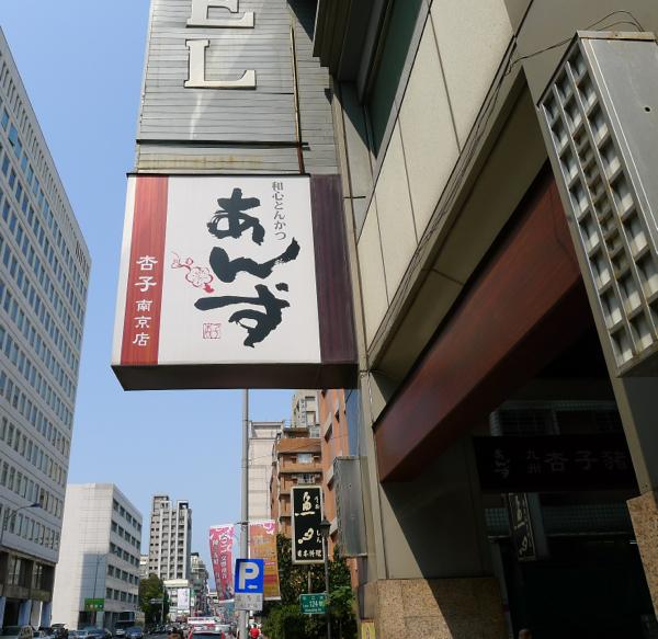 九州杏子日式豬排19.jpg