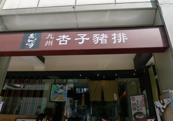 九州杏子日式豬排20.jpg