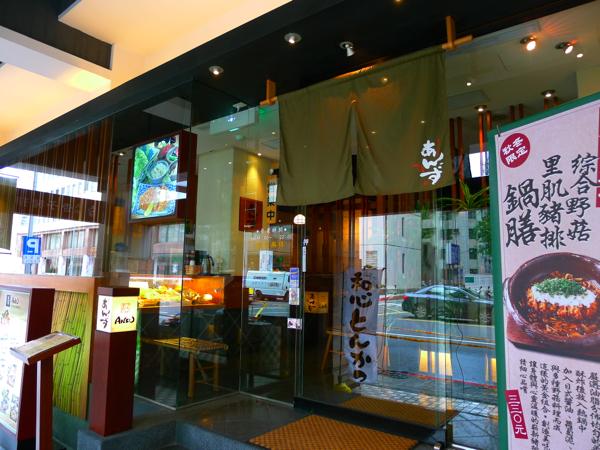 九州杏子日式豬排15.jpg