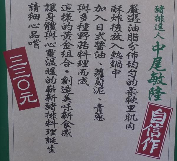 九州杏子日式豬排01.jpg