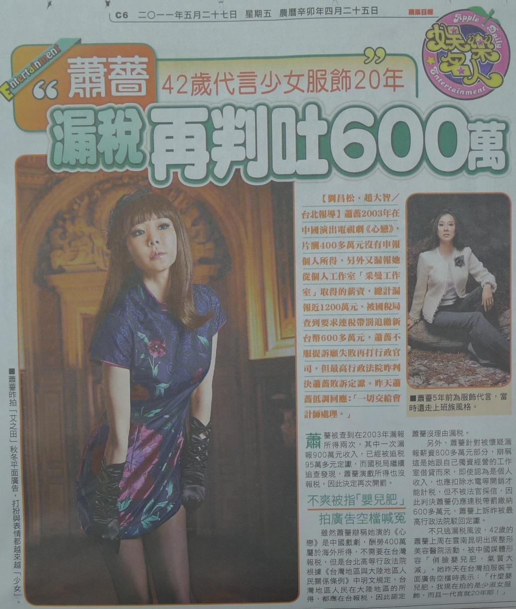 蕭薔 42歲代言少女服飾20年 漏稅再判吐600萬  20110527
