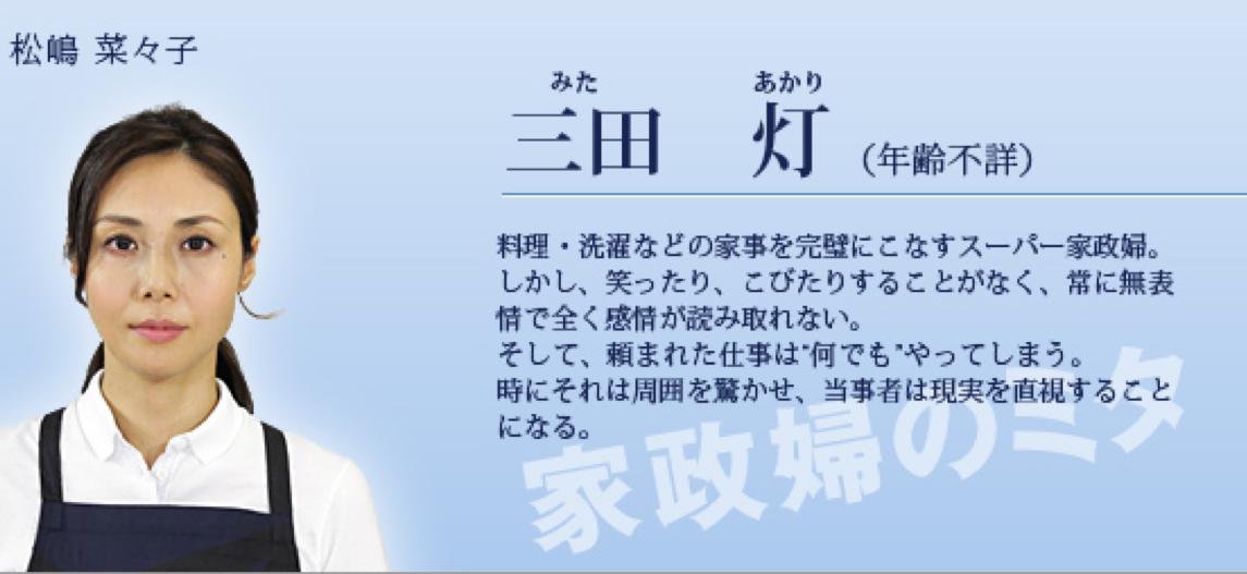 三田燈  松嶋菜菜子