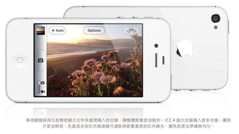 iPhone 4S 光學組件