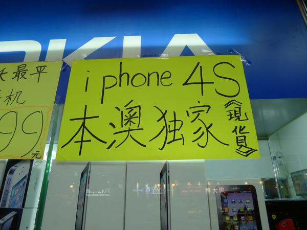 iPhone 4S 在澳門