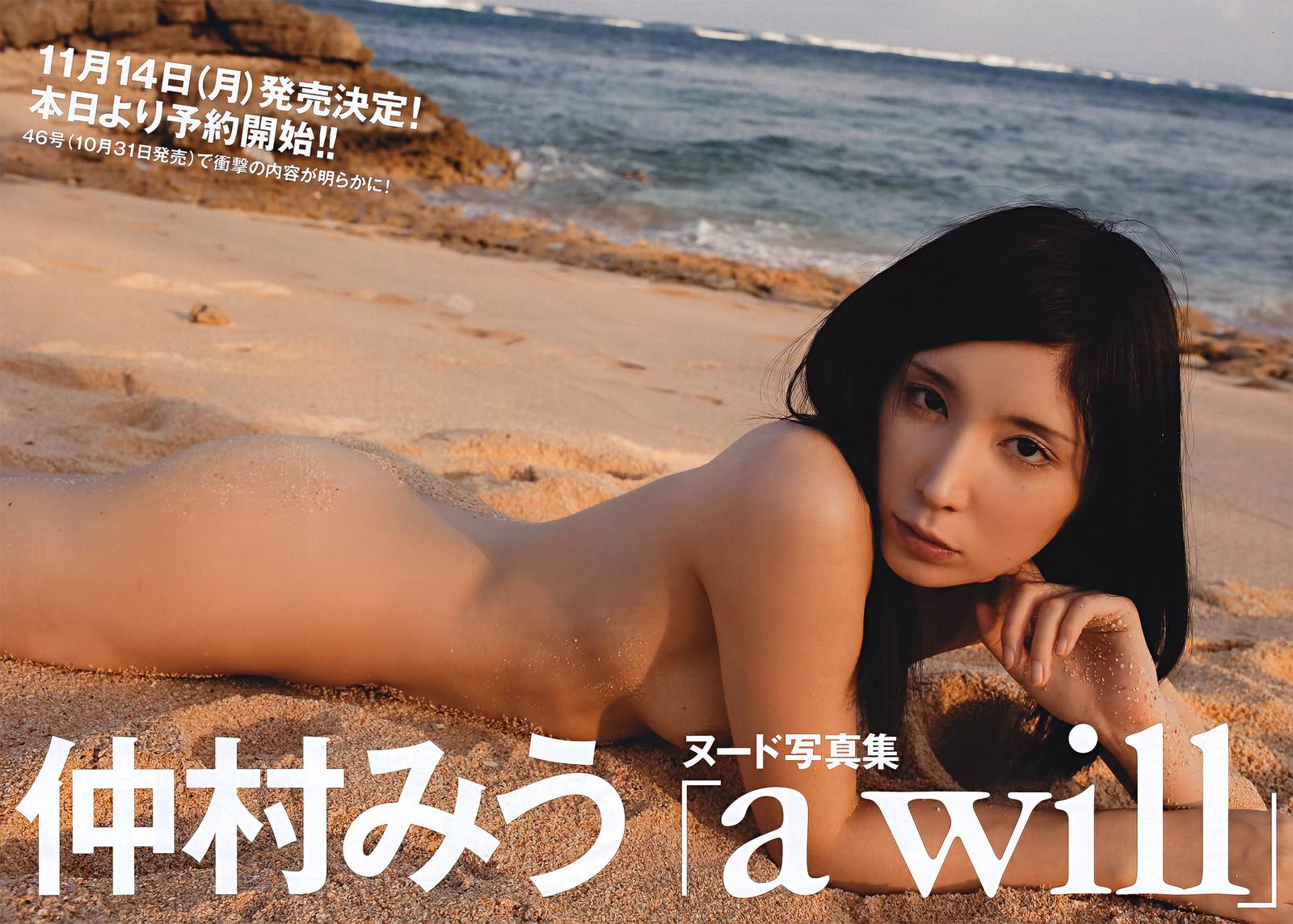 仲村某優 a will.jpg