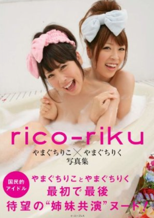rico-riku やまぐちりこ×やまぐちりく写真集