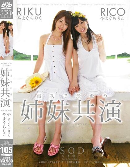 中西里菜姐妹丼12.jpg