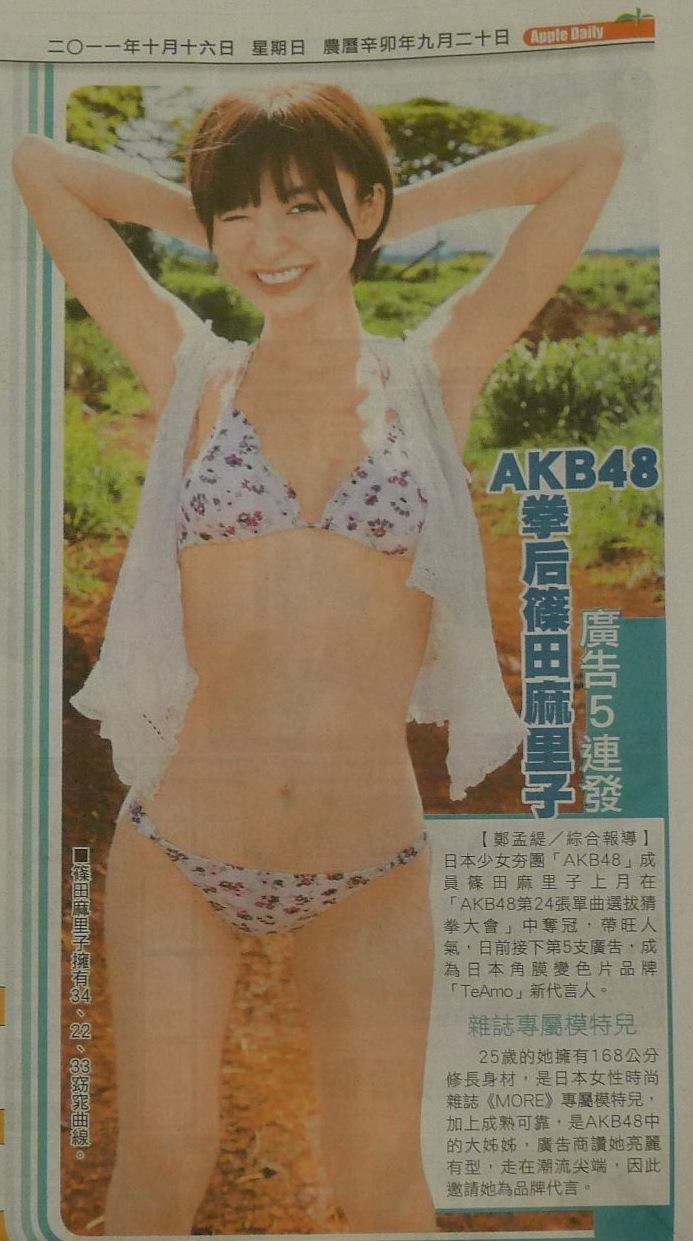 AKB48拳后篠田麻里子 廣告5連發.jpg