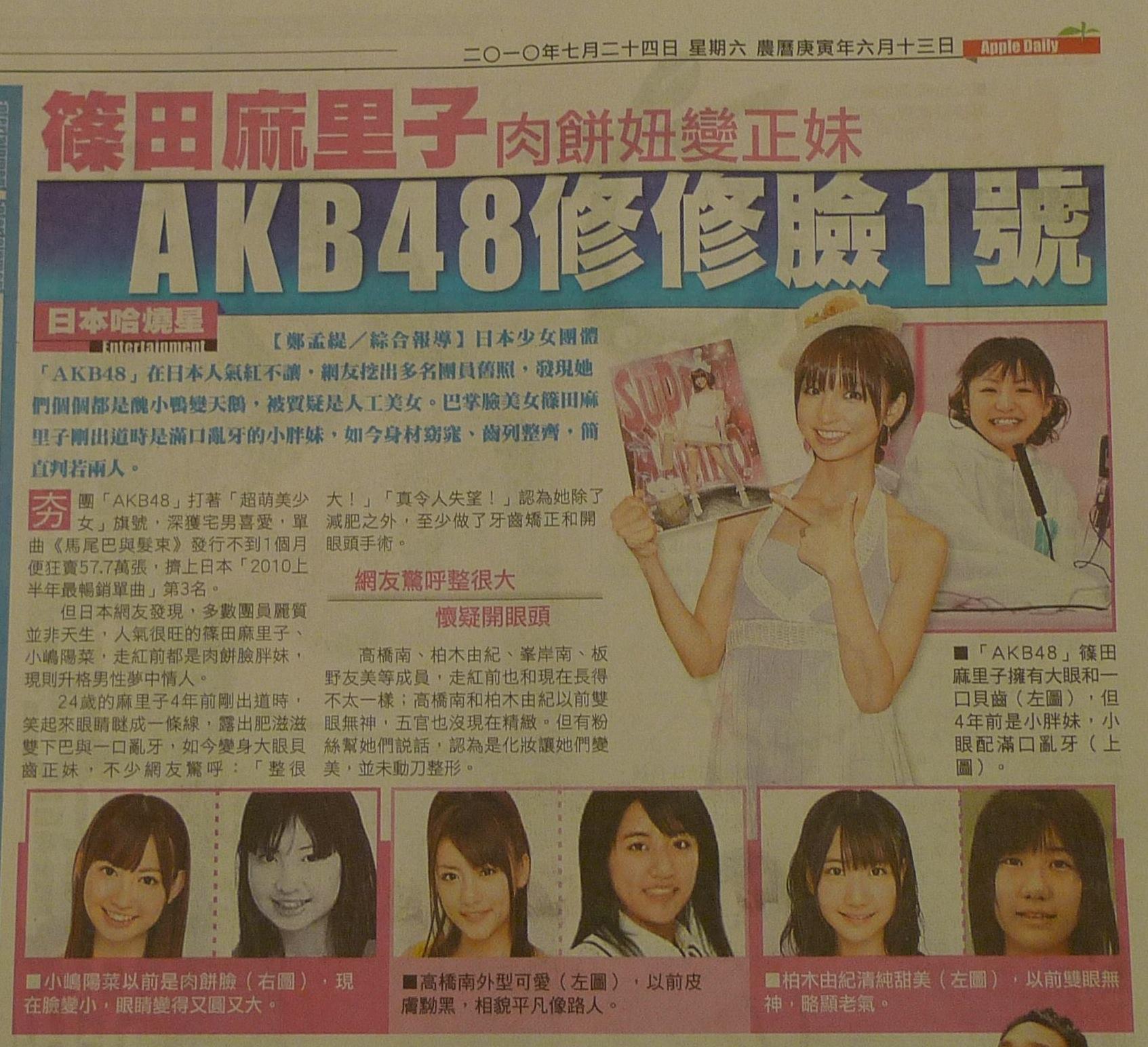 篠田麻里子 肉餅妞變正妹 AKB48修修臉1號.jpg