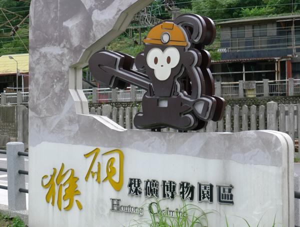 猴硐87.jpg