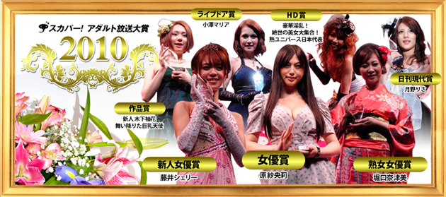 2010 熟女女優賞 堀口奈津美