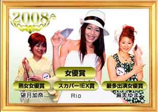 2008 熟女女優賞 望月加奈