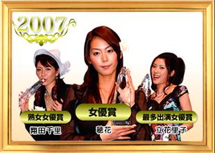 2007年  熟女女優賞 翔田千里