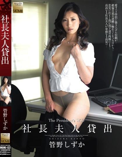 管野靜香 社長夫人