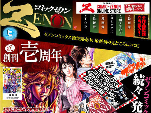 Comic Zenon