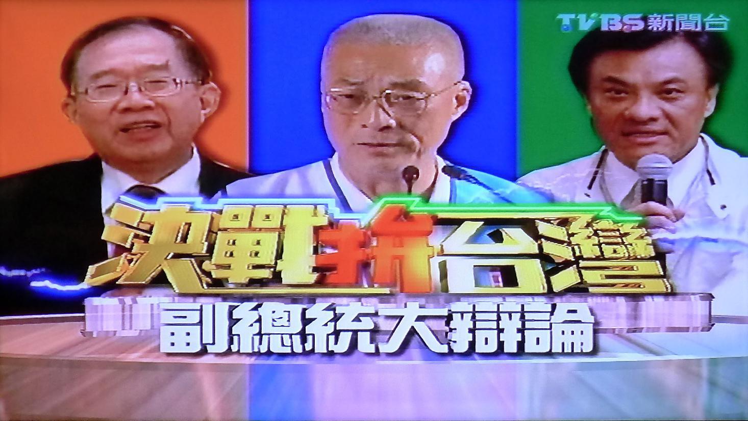 副總統辯論