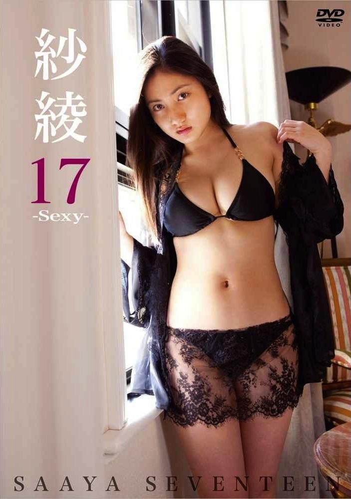 入江紗綾 17歲