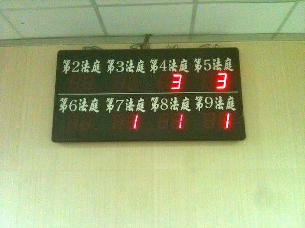 台北地方法院