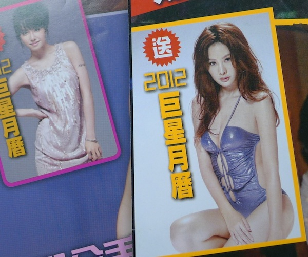 壹週刊2012巨星月曆