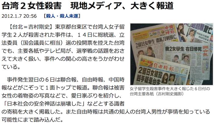 台湾2女性殺害 現地メディア、大きく報道