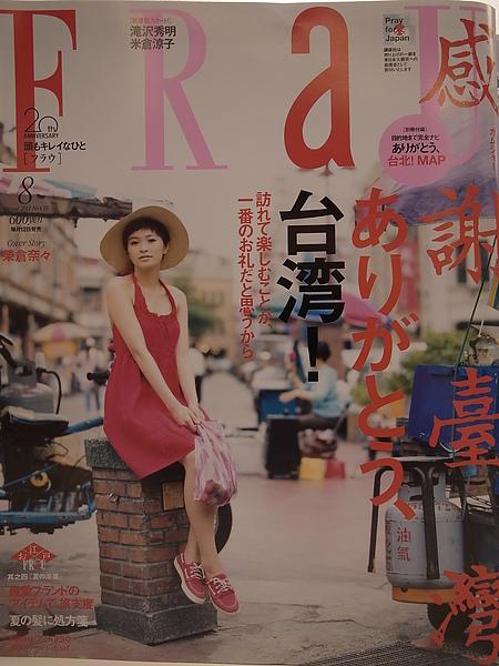 FRaU 感謝台灣