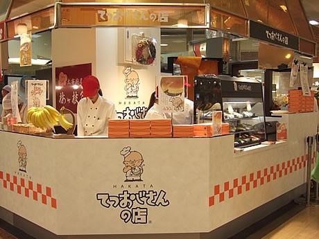 博多に洋菓子店「てつおじさんの店」がオープン