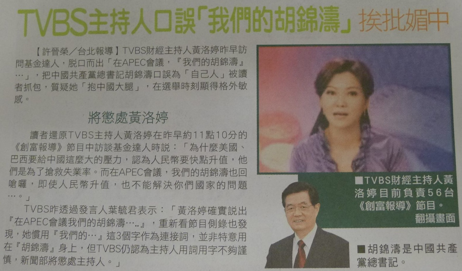 TVBS主持人口誤「我們的胡錦濤」挨批媚中