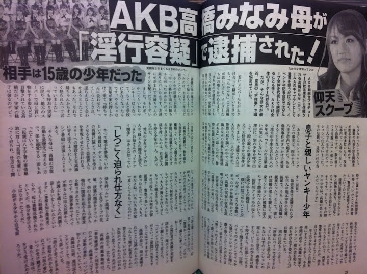 AKB隊長高橋南母親淫行逮捕