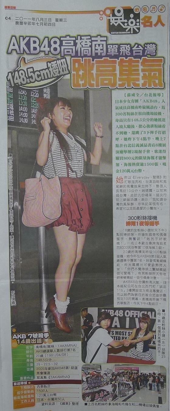 AKB48高橋南單飛台灣 148.5cm矮妞跳高集氣