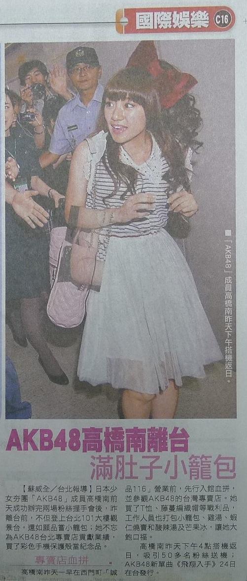 AKB48高橋南離台 滿肚子小籠包