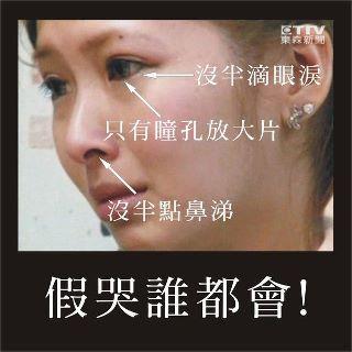 Makiyi假哭