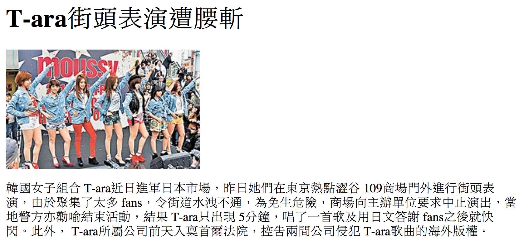 T-ara街頭表演遭腰斬