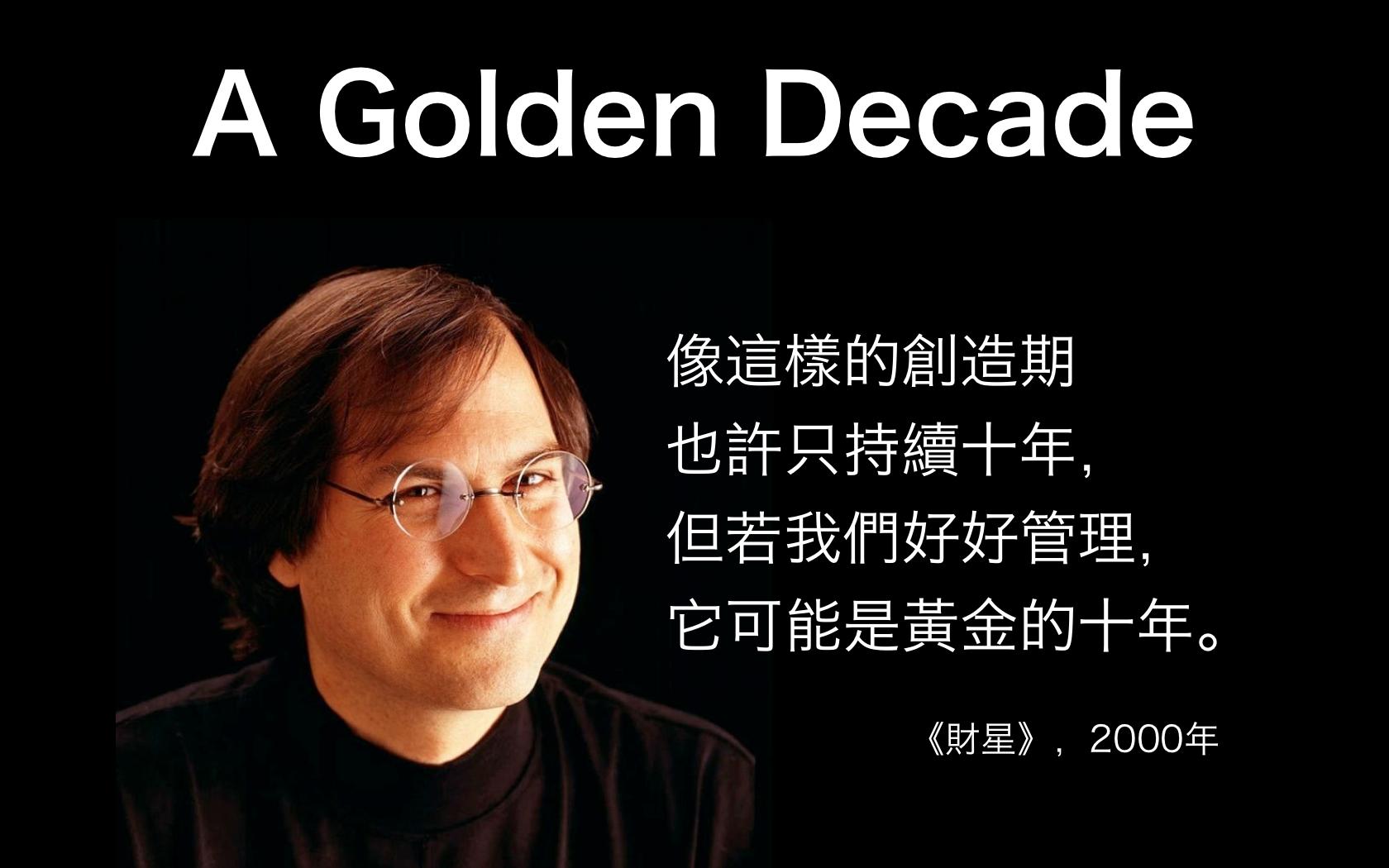 蘋果的黃金十年