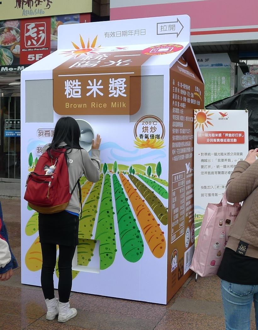 統一陽光糙米漿「呷飽好打拼」分貝販賣巡迴活動  3