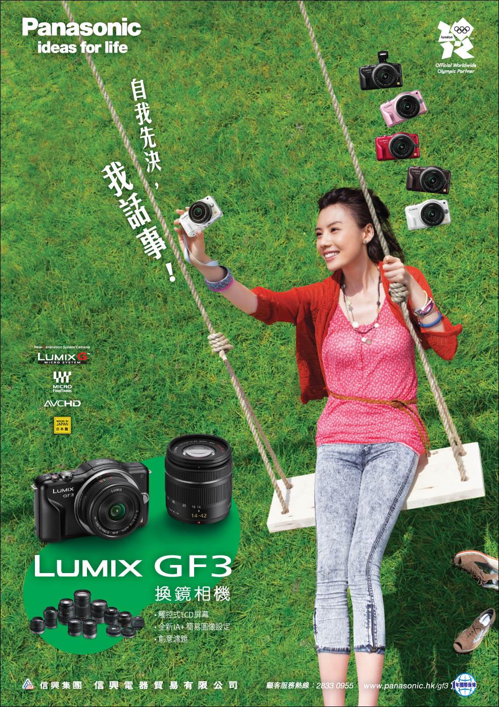 Heidi Wong 王詠諾  GF3