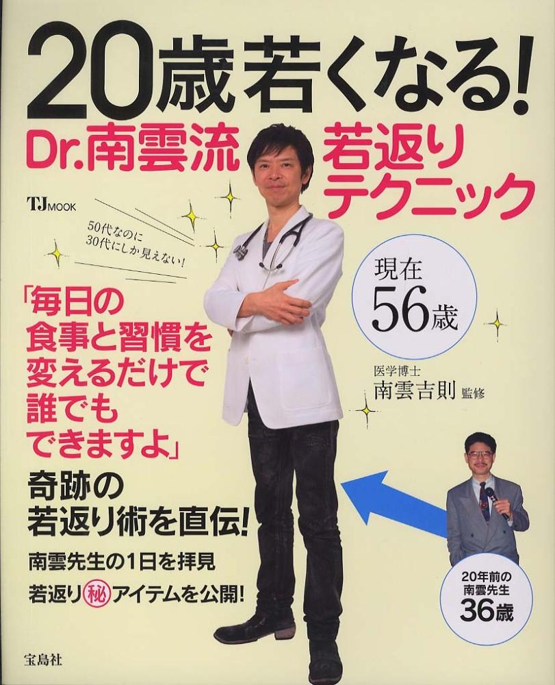 南雲醫生重返20歲的奇蹟回春術